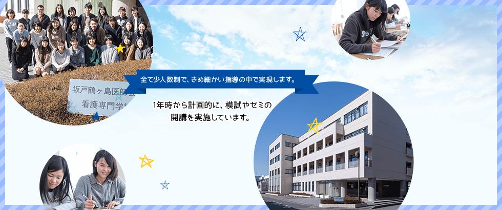 坂戸鶴ヶ島医師会立看護専門学校画像